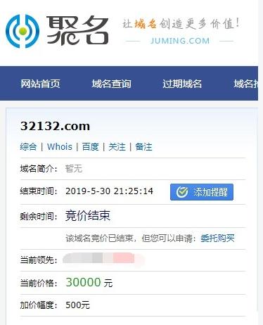 32132.com以三萬元成交,數字域名成投資新寵.jpg