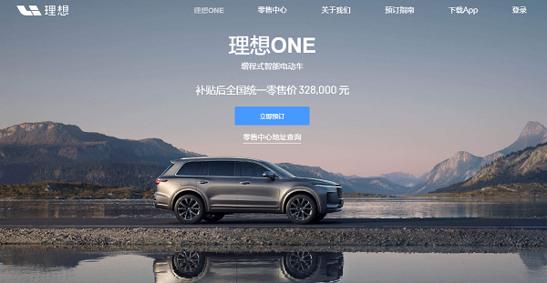 車和家品牌變更,啟用雙拼域名lixiang.com.jpg
