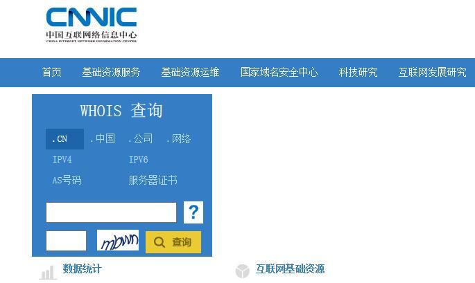CNNIC:截至2018年底CN域名保有量達到2124萬個.jpg